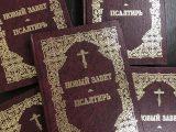 Валуйская епархия получила от Издательского совета Русской Православной Церкви «Новый Завет и Псалтирь» для благотворительного распространения