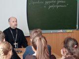 Встреча священника со школьниками МОУ «СОШ №1» г.Валуйки