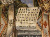 Церковнославянский язык – дар Святаго Духа
