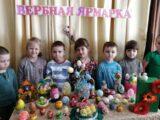 Вербная ярмарка в I-м Бирюченском благочинии