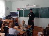 Священник посетил Щербаковскую среднюю школу и провел ряд открытых уроков в разных классах
