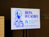 Руководитель епархиального Отдела по взаимоотношениям Церкви с обществом и СМИ посетил ряд мероприятий IX Международного фестиваля «Вера и слово»