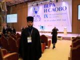 Состоялась онлайн-встреча Святейшего Патриарха Кирилла с делегатами IX Международного фестиваля «Вера и слово»